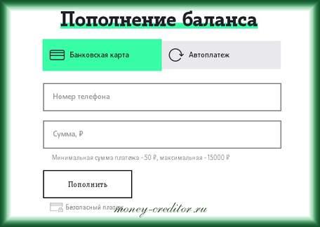 пополнить счёт теле2 с банковской карты через интернет без комиссии быстро