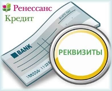 Ренессанс Кредит реквизиты банка для погашения кредита: что нужно знать заемщику