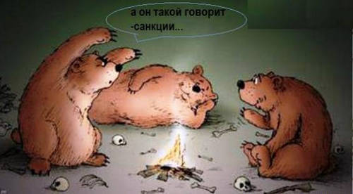 Санкции против России привели к последствиям для западных стран