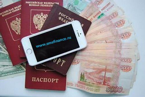 СМСФинанс ру заявка