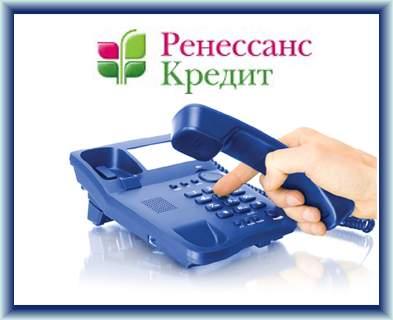 Телефон горячей линии Ренессанс Кредит