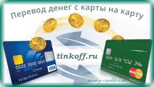 тинькофф оплата с карты на карту принцип проведения операции