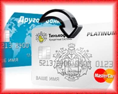 Банк Тинькофф оплата с карты на карту