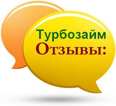 Турбозайм плохие и хорошие отзывы от клиентов онлайн займов