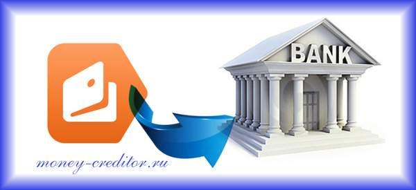 перевод яндекс денег на банковский счет