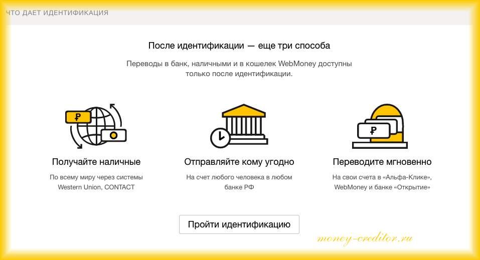 вывод яндекс денег без комиссии идентифицированными пользователями