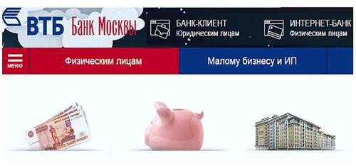 ВТБ Банк Москвы услуги и отзывы