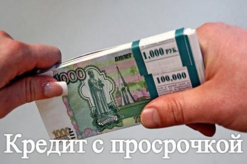 взять деньги с плохой кредитной историей и просрочками от инвесторов райффайзенбанк кредитная карта 110 дней