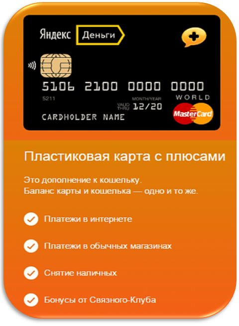 яндекс деньги кошелек и карта