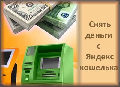 Как снять деньги с Яндекс кошелька без комиссии?