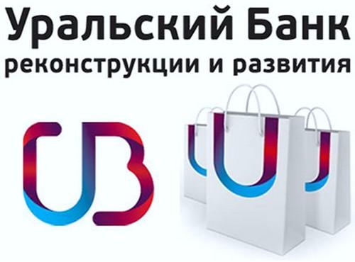 УБРИР для физических и юридических лиц Уральский банк