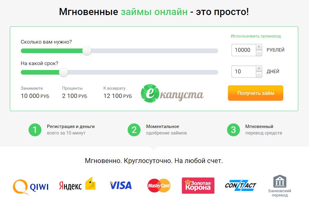 МКК Екапуста займы онлайн заявка оформление и способы получения