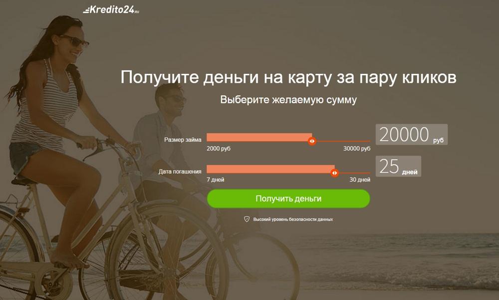 МФК Кредито 24 онлайн заявка оформить займ