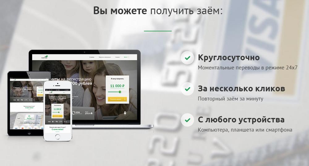 Платиза займ онлайн удобный способ получения денег