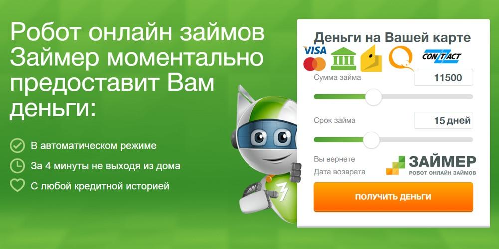 ООО МФК Займер – Робот быстрых онлайн займов по паспорту