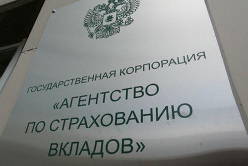 Агентство по страхованию вкладов асв