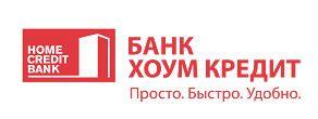 Банк хоум кредит вклады - взнос во вклад