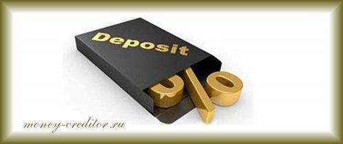 банк москвы депозиты как оформить