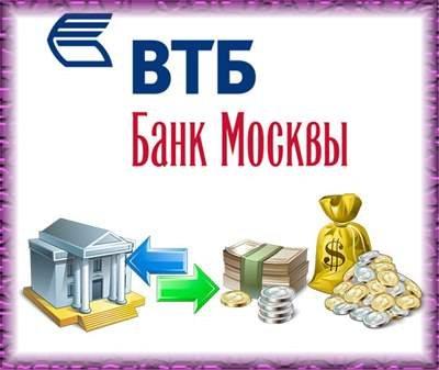 ПАО ВТБ Банк Москвы: депозиты на выгодных условиях