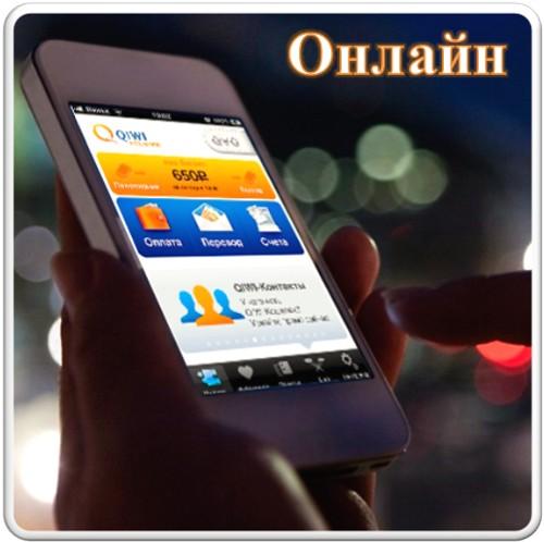быстрые займы онлайн на электронный Киви кошелек без отказов
