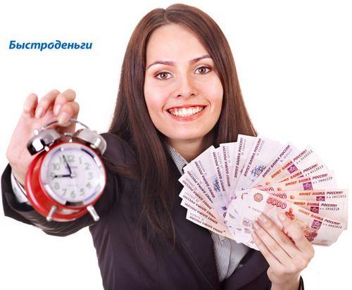 Быстро Деньги онлайн займ