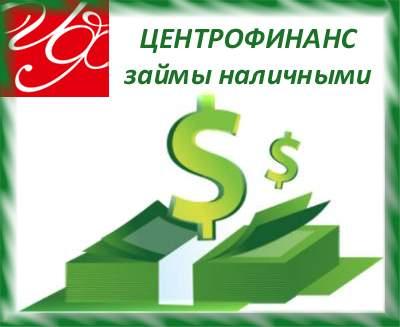 МКК Центр Финанс займ наличными
