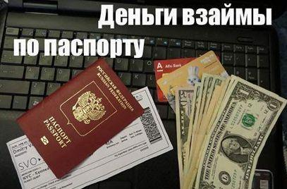 Взять деньги взаймы в режиме онлайн по паспорту