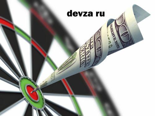 Devza ru подписать договор займа