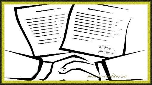договор беспроцентного займа между физическими лицами образец как подписать
