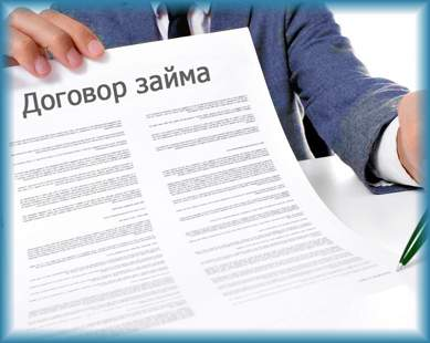 Договор займа ГК РФ: особенности составления