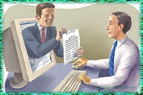 договор займа в электронном виде