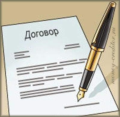 договор залога имущества в обеспечение договора займа условия