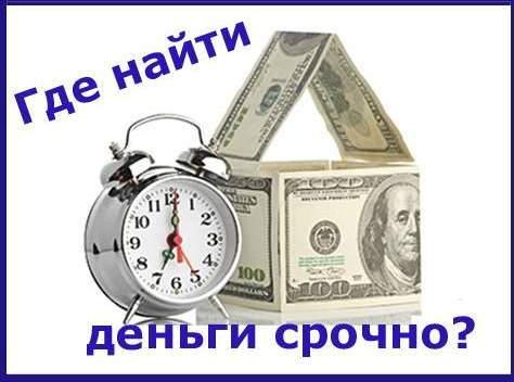 Где взять быстро деньги — занять или заработать?