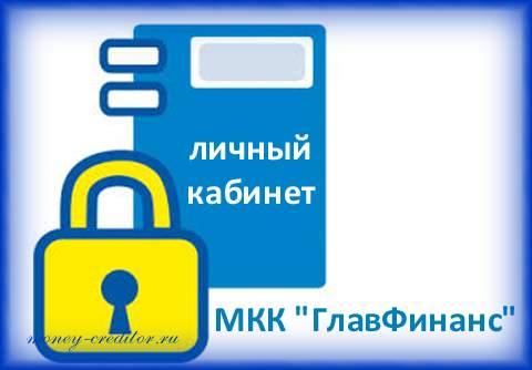 главфинанс личный кабинет регистрация и вход