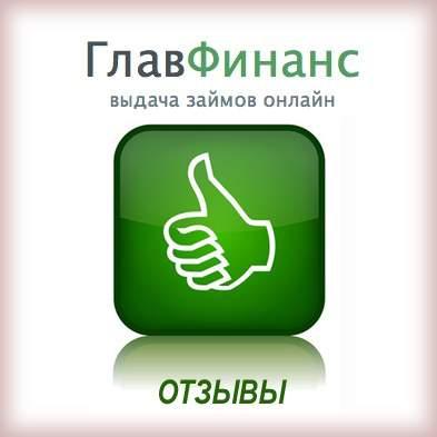Главфинанс отзывы об услугах микрокредитной компании