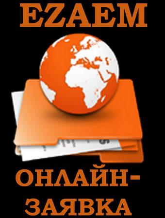 Микрофинансовая компания Езаем онлайн заявка на займ до зарплаты