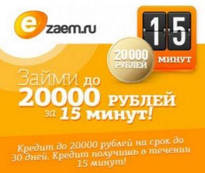 zaymer-lichniy-kabinet-voyti-v-lichniy