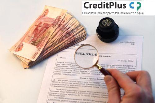 Кредит Плюс компания срочных займов онлайн