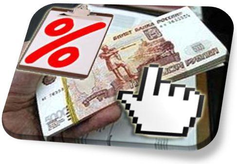 круглосуточные займы с плохой КИ для россиян
