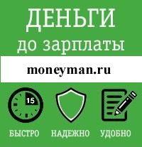 ООО Many Men ru – компания по выдаче микрозаймов до зарплаты