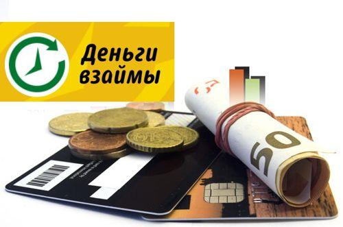 МФО Деньги Взаймы официальный сайт кредитора