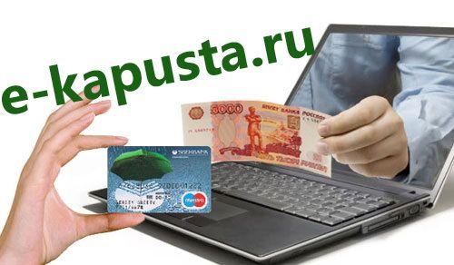 МФО Е Капуста микрозайм онлайн быстро