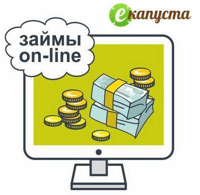 МКК Е Капуста взять займ онлайн: суммы проценты и сроки