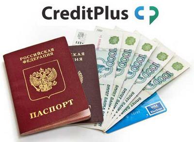 МФК Кредит Плюс займ срочные займы по паспорту РФ