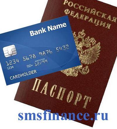 МФК СМС Финанс онлайн займ на карту