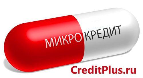 микрофинансовая компания Кредит Плюс по займам
