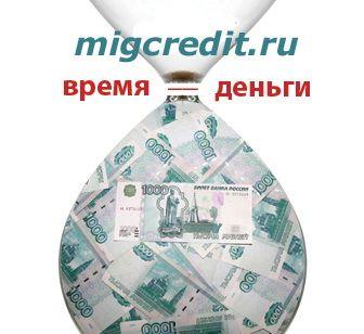 Микрофинансовая организация Мигкредит займ онлайн контакты телефон условия