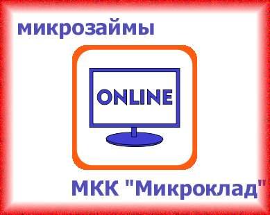 МКК Микроклад займ в режиме онлайн