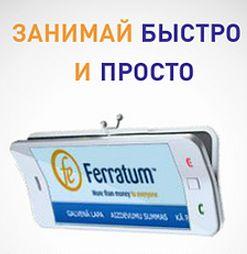 Оформить онлайн займ Ферратум МФО