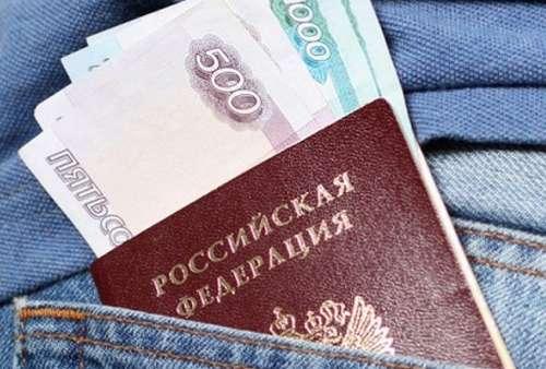 Для получения займа требуется паспорт гражданина РФ
